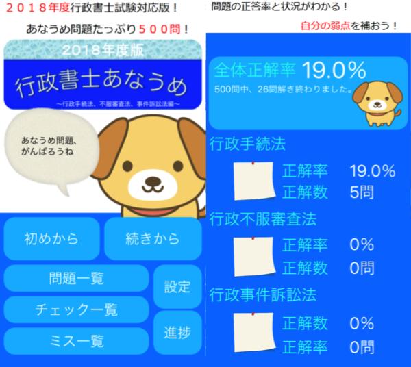 【行政書士試験】行政法条文学習におすすめのアプリ!